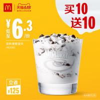 1日0点、61预告:麦当劳 奥利奥麦旋风 买10送10(20次券)