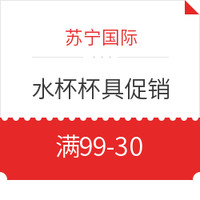 优惠券码:苏宁国际 水杯杯具促销