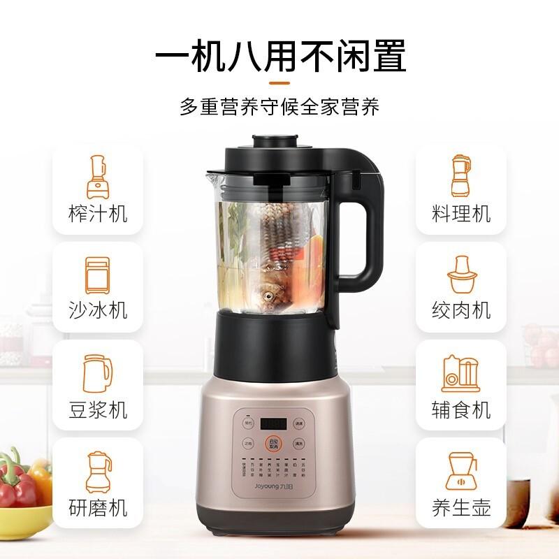 Joyoung 九阳 L18-P376 破壁料理机