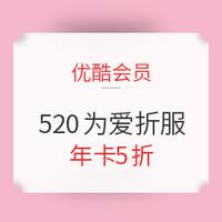 促销活动:优酷 520为爱折服 会员卡促销
