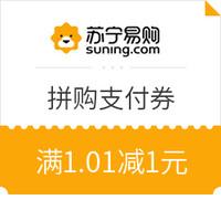 移动端:苏宁易购  满1.01-1元拼购支付券