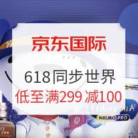 促销活动:京东国际618 热爱无限 同步世界