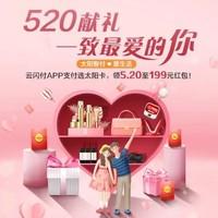 移动专享:广州农商银行 X 云闪付 消费返红包