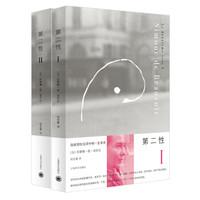 京东PLUS会员:《第二性》(套装共2册)