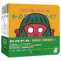 《日本铃木绘本·蒲公英系列》 全套10册