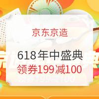 促销活动:京东京造 618年中盛典主会场