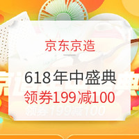 促銷活動 : 京東京造 618年中盛典主會場