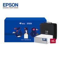 预售0点截止、61预售:EPSON 爱普生 EF-100W 家用投影机 超级礼盒版
