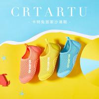 crtartu 卡特兔 儿童网鞋
