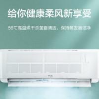 TCL 1.5匹 新一级能效 变频冷暖 智慧健康柔风 京鲤 壁挂式 空调挂机KFRd-35GW/D-XG21Bp(B1)智能空调