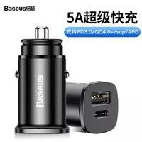 京东PLUS会员:BASEUS 倍思 车载充电器 一拖二 智能QC4.0+PD3.0快充