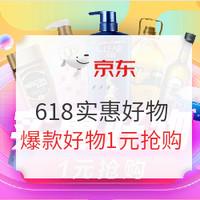 移动专享、促销活动:京东 618 实惠好物专场