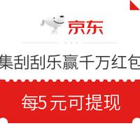 移动专享:京东 集刮刮乐 赢千万红包