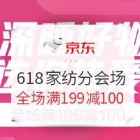 促销活动:京东 618家纺分会场