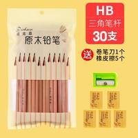 迪克森 原木铅笔 2B/HB 30支 送卷笔刀+5块橡皮