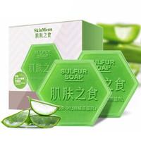 肌肤之食 除螨祛痘芦荟硫磺皂100g *2盒 *3件