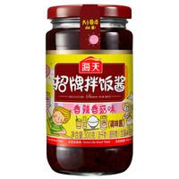 海天 拌饭酱 香辣香菇味辣椒酱 300g