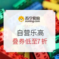 促销活动:苏宁易购 自营乐高优惠券