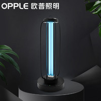 OPPLE 欧普照明 紫外线杀菌灯