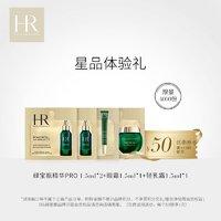 HR 赫莲娜 绿宝瓶系列星品体验装(赠1280-50券)