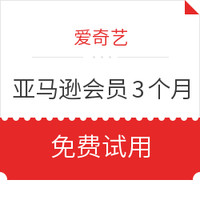 爱奇艺VIP会员专享:爱奇艺 亚马逊3个月会员试用