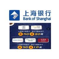 微信专享:上海银行 X 巴黎贝甜 / 面包新语 / 宜芝多等 五五购物节