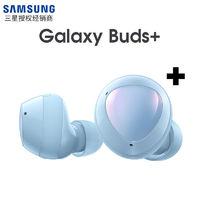 百亿补贴:SAMSUNG 三星 Galaxy Buds+ 真无线蓝牙耳机