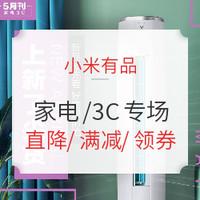 移动专享、促销活动:小米有品 新品月刊 家电/3C专场