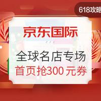 移动专享、促销活动:京东国际 618年中盛典 全球名店专场