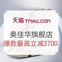 奥佳华天猫旗舰店 618提前购 价保1年