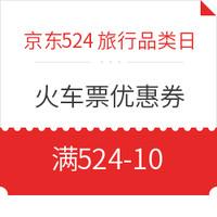 京东524旅行品类日 火车票优惠券