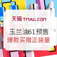 61预售、促销活动:天猫olay官方旗舰店 61预售OLAY狂欢加购