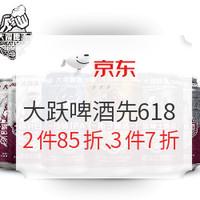 必看活动:京东超市 大跃啤酒 抢先618