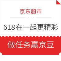 移动专享:京东超市 618在一起更精彩 玩游戏做任务赢京豆