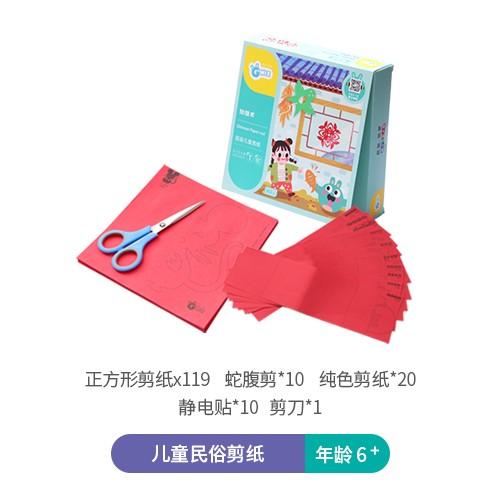 WeVeel 儿童传统窗花剪纸 149张