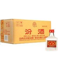汾酒 48度 玻汾小酒 125ml*24瓶+竹叶青 清香型白酒 45度 500ml