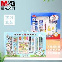 M&G 晨光 小学生学习文具组合套装