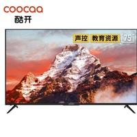 61预售、绝对值:coocaa 酷开 75P50 75英寸 4K液晶电视
