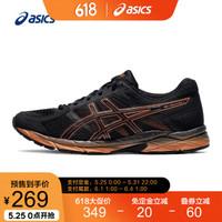 61预售:ASICS 亚瑟士 GEL-CONTEND 4 男士跑鞋