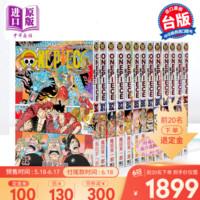 618预售:《ONE PIECE 海贼王漫画》(1-92卷)台版