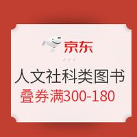 促销活动:京东 人文社科类 自营图书