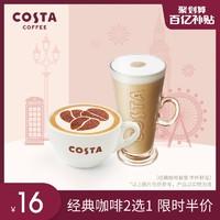 COSTA COFFEE  咖啡拿铁卡布奇诺(中杯)二选一  电子饮品券