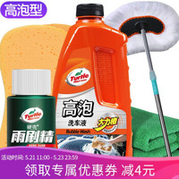Turtle Wax 龟牌 高泡型洗车液套装 *5件