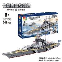 沃马积木 战舰世界 C0138 俾斯麦号战列舰 548pcs