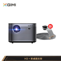 1日0点、61预告:XGIMI 极米 H3 投影仪+X-Desktop Stand Pro支架