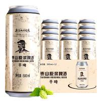 88VIP:TAISHAN 泰山啤酒干啤 拉罐罐装啤酒 500ml*12听 *4件