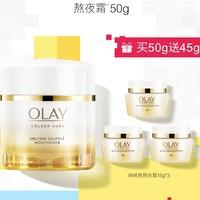 61预售:OLAY 玉兰油 菁醇青春系列绵绒霜 50g+15g*4