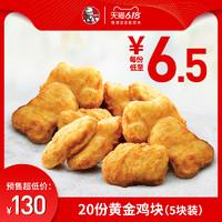 61预售:肯德基 20份黄金鸡块(5块装)兑换券