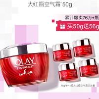 61预售:OLAY 玉兰油 大红瓶空气感凝霜 50g+赠同款14g*4个
