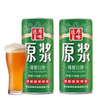 原啤匠 精酿啤酒 原浆白啤 1L*2罐